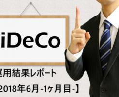iDeCo(個人型確定拠出年金)の運用結果レポート【2018年6月 -1ヶ月目-】