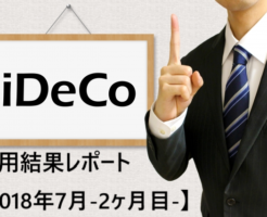 iDeCo(個人型確定拠出年金)の運用結果レポート【2018年7月-2ヶ月目-】