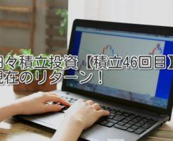 細々積立投資【積立46回目】現在のリターン!
