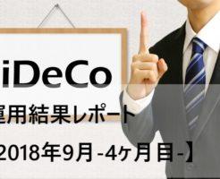 iDeCo(個人型確定拠出年金)の運用結果レポート【2018年9月-4ヶ月目-】