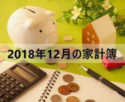 家計簿公開!アラフォー独女一人暮らしのお金【2018年12月】